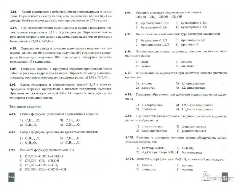 Сборник задач по химии 10 класс ответы