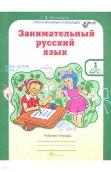 Занимательный русский язык. Рабочая тетрадь для 1 класса. В 2-х частях. ФГОС