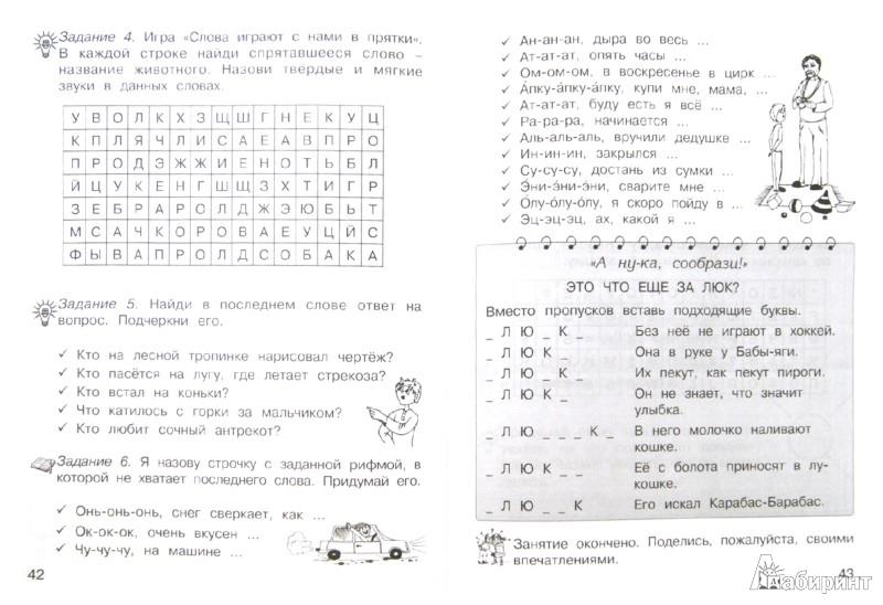 Русский язык тетрадь 2 для второго класса занимательные задания