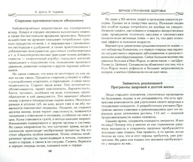Иллюстрация 1 из 13 для Вернем утраченное здоровье. Натуропатия. Рецепты, методики и советы народной медицины - Дубин, Чудаева | Лабиринт - книги. Источник: Лабиринт