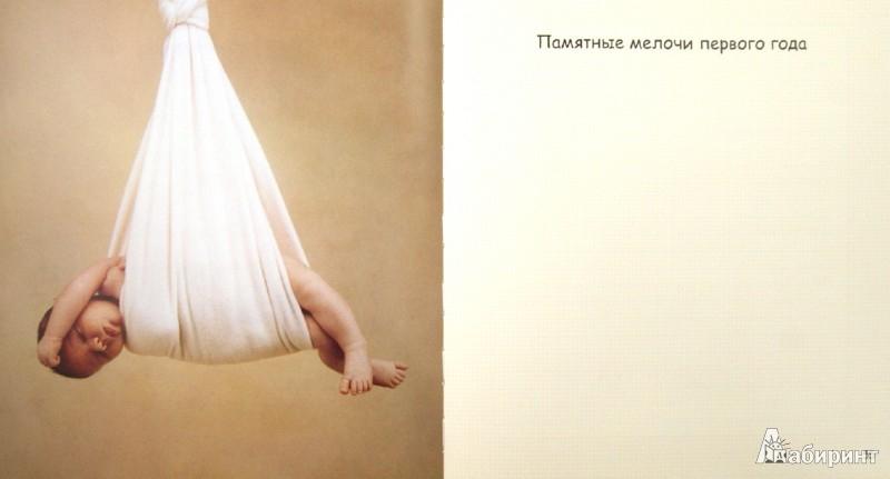Иллюстрация 1 из 36 для Мои первые пять лет. Альбом малыша - Анне Геддес | Лабиринт - сувениры. Источник: Лабиринт