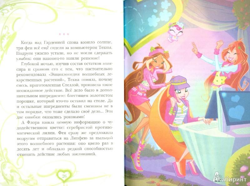 Иллюстрация 1 из 10 для Дружба и магия. Клуб Winx - Иджинио Страффи | Лабиринт - книги. Источник: Лабиринт