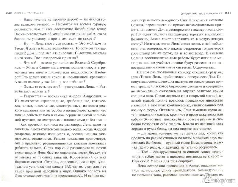 Иллюстрация 1 из 6 для Древний. Возрождение: фантастическая сага - Сергей Тармашев | Лабиринт - книги. Источник: Лабиринт