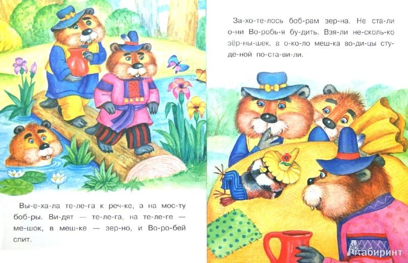Иллюстрация 1 из 8 для Дорога на мельницу - Владимир Степанов | Лабиринт - книги. Источник: Лабиринт