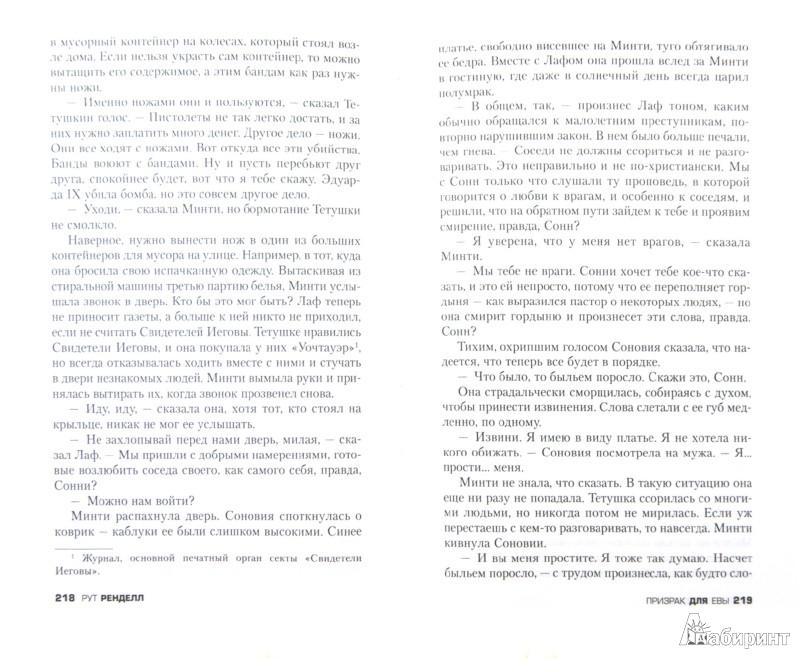 Иллюстрация 1 из 4 для Призрак для Евы - Рут Ренделл | Лабиринт - книги. Источник: Лабиринт