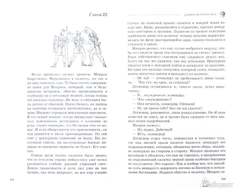 Иллюстрация 1 из 15 для Добыча золотого орла - Саймон Скэрроу | Лабиринт - книги. Источник: Лабиринт