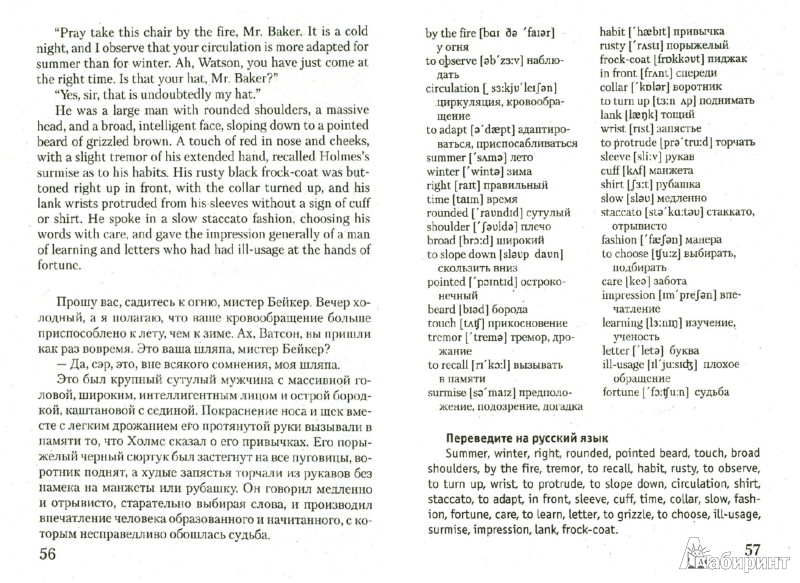 решебник 11 класса по английскому перевод конана дойля бриллиантовая рука