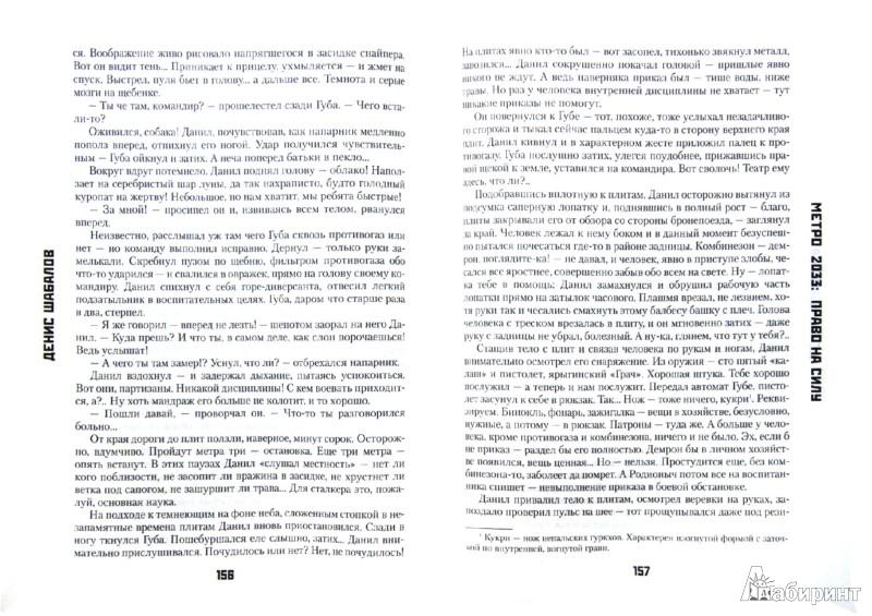 Иллюстрация 1 из 16 для Право на силу - Денис Шабалов | Лабиринт - книги. Источник: Лабиринт