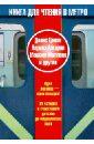 метро книга читать бесплатно полная
