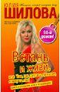 Шилова Юлия Витальевна Встань и живи, или Там, где другие тормозят, я жму на газ!