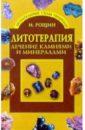 Рощин Илья Литотерапия. Лечение камнями и минералами