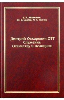 Дмитрий Оскарович Отт. Служение Отечеству и медицине
