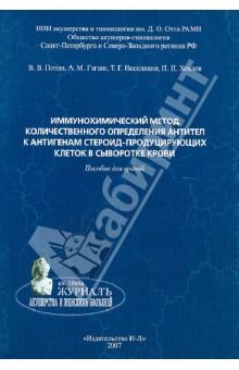 Иммунохимический метод количественного определения антител к тестикулярному антигену в сыворотке кр.