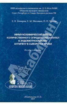 Иммунохимический метод количественного определения антител к эндометриальному антигену в сывор. кр.
