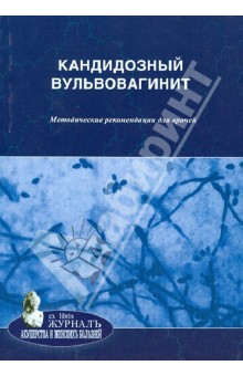 Кандидозный вульвовагинит. Методические рекомендации для врачей