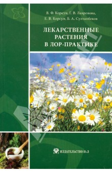 Лекарственные растения в ЛОР-практике: руководство по клинической фитотерапии