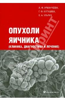 Опухоли яичника (клиника, диагностика и лечение)