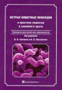Острые кишечные инфекции в практике педиатра и семейного врача + CD