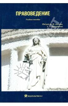 Правоведение: учебное пособие учебники феникс правоведение учеб пособие