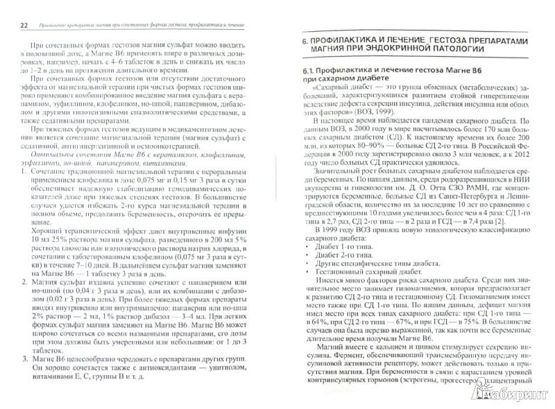 Иллюстрация 1 из 7 для Применение препаратов магния при сочетанных формах гестоза, профилактика и лечение - Кошелева, Аржанова, Комаров | Лабиринт - книги. Источник: Лабиринт