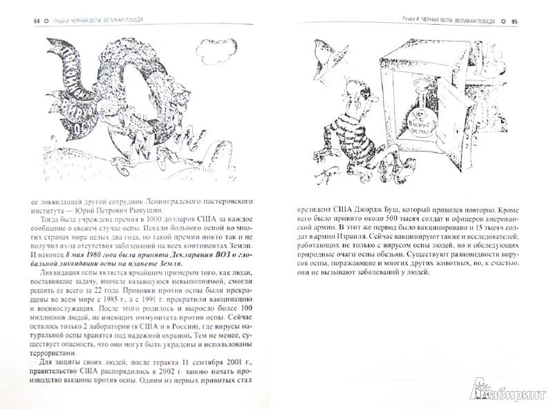 Иллюстрация 1 из 22 для Сражение с невидимками или борьба за жизнь - Смородинцев, Смородинцева   Лабиринт - книги. Источник: Лабиринт