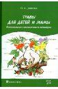 Обложка Травы для детей и мамы. Фитотерапия в акушерстве и педиатрии