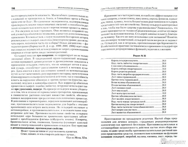 Иллюстрация 1 из 7 для Фитотерапия при женском бесплодии - Олег Барнаулов | Лабиринт - книги. Источник: Лабиринт