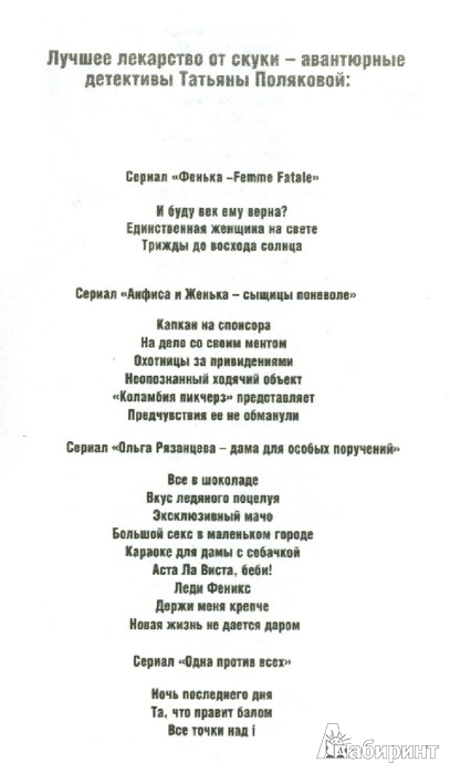 Иллюстрация 1 из 2 для Бочка но-шпы и ложка яда - Татьяна Полякова | Лабиринт - книги. Источник: Лабиринт
