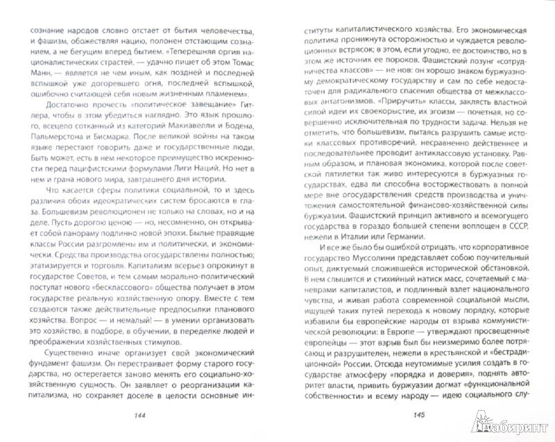 Иллюстрация 1 из 8 для Германия. В круговороте фашистской свастики - Николай Устрялов | Лабиринт - книги. Источник: Лабиринт