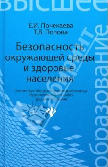 Безопасность окружающей среды и здоровье населения. Учебное пособие л в доровских древнегреческий язык учебное пособие