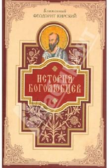 История боголюбцев. Повествование о святых подвижниках христианского Востока