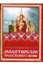 Молитвослов православного воина