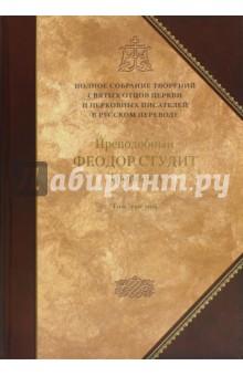 Преподобный Феодор Студит. Кн.3. 7 том полного собр. творений Святых Отцов Церкви в русском переводе