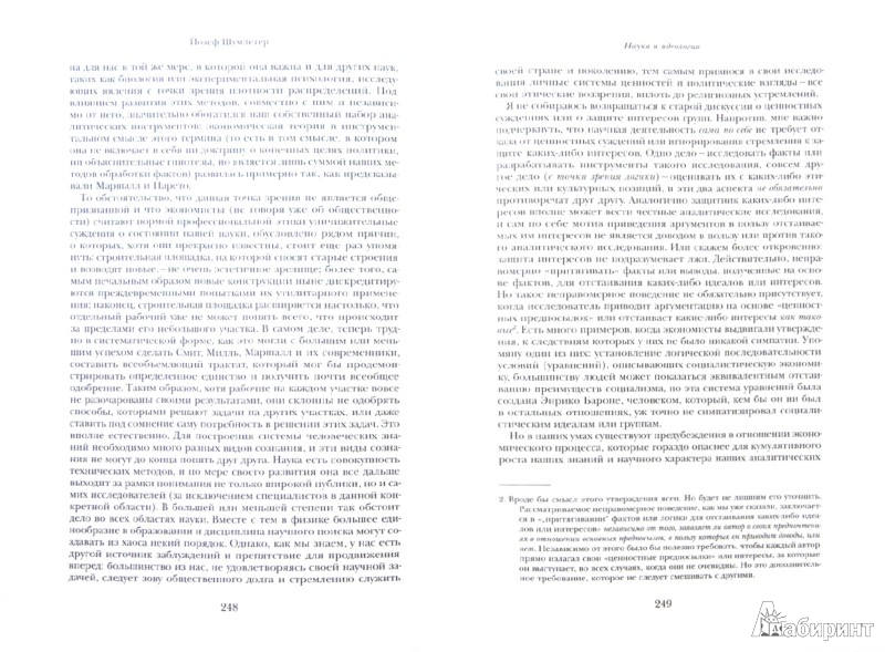 Иллюстрация 1 из 9 для Философия экономики. Антология | Лабиринт - книги. Источник: Лабиринт