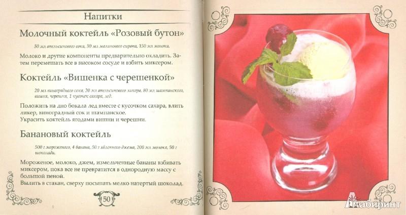 Иллюстрация 1 из 13 для Десерты | Лабиринт - книги. Источник: Лабиринт