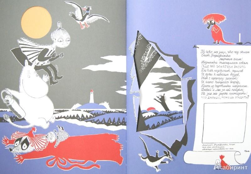 Иллюстрация 1 из 27 для Что дальше? Книга о Мюмле, Муми-тролле и Малышке Мю - Туве Янссон | Лабиринт - книги. Источник: Лабиринт