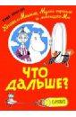Обложка Что дальше? Книга о Мюмле, Муми-тролле и Малышке Мю