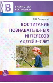 Воспитание познавательных интересов у детей 5-7 лет kenneth cole часы kenneth cole ikc8093 коллекция dress sport