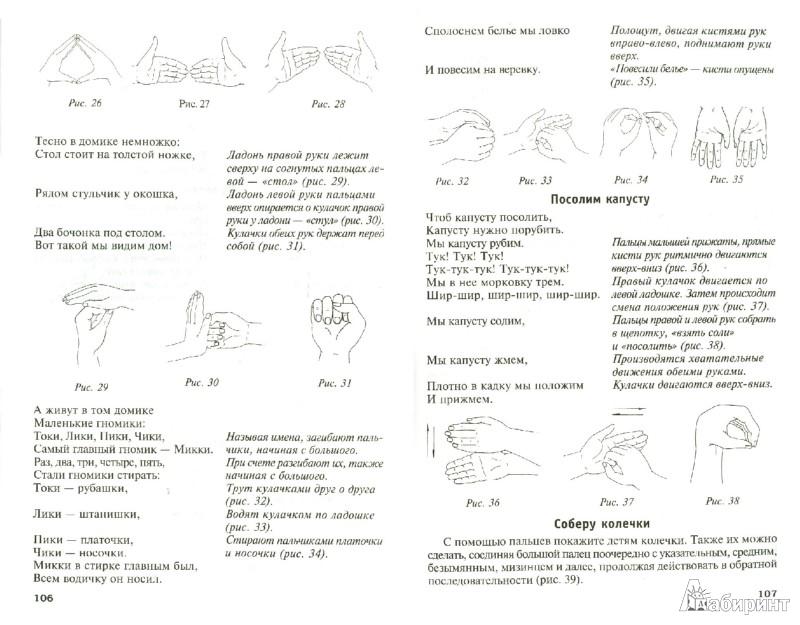 Иллюстрация 1 из 15 для Играют непоседы: игры и упражнения для детей от 1,5 до 3 лет: Методическое пособие - Мария Литвинова | Лабиринт - книги. Источник: Лабиринт