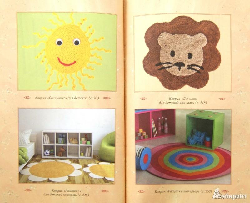 Иллюстрация 1 из 8 для Чудесные коврики своими руками - Колпакова, Плотникова | Лабиринт - книги. Источник: Лабиринт