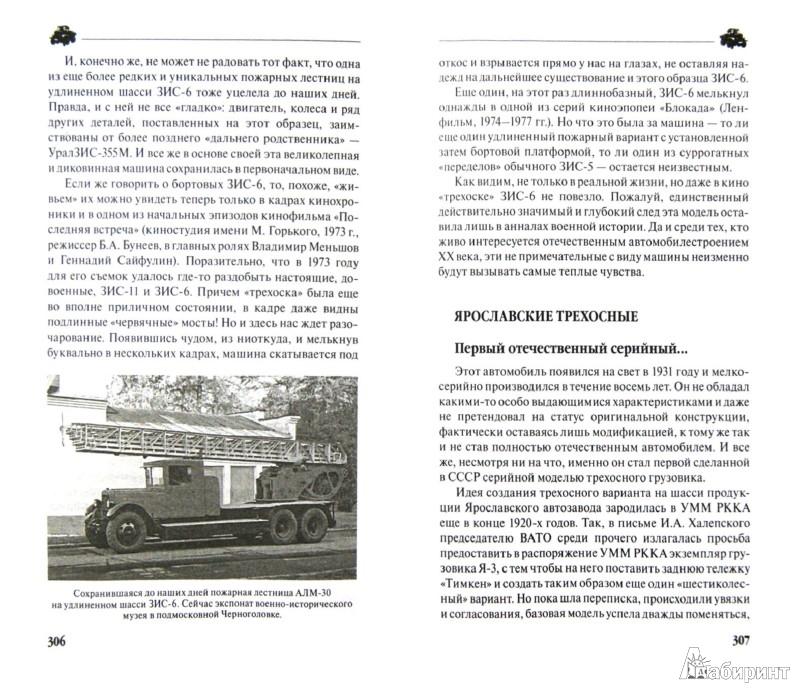Иллюстрация 1 из 24 для Вездеходы СССР 1918-1945 гг. - Михаил Соколов | Лабиринт - книги. Источник: Лабиринт