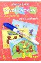 Обложка Веселая математика для детей 3-4 лет