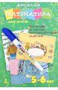 Обложка Веселая математика для детей 5-6 лет