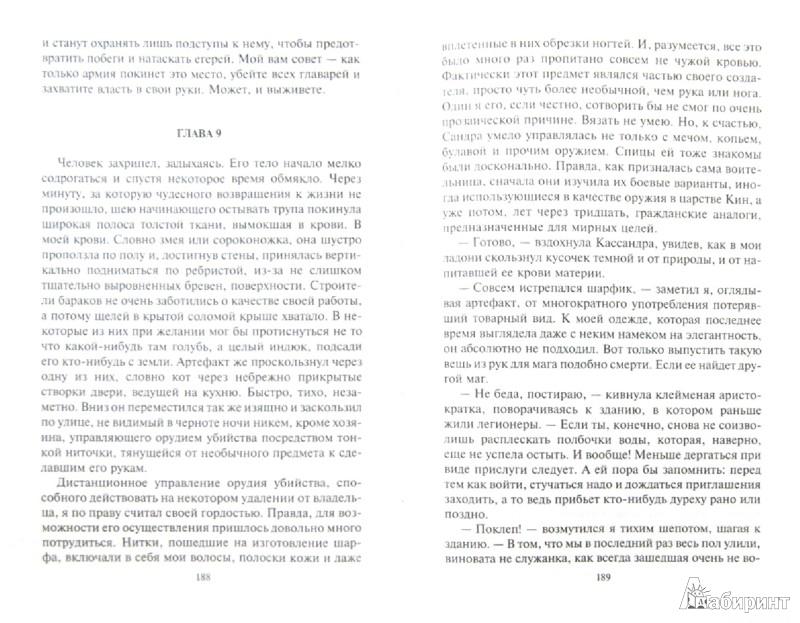 Иллюстрация 1 из 9 для Пламя подлинного чародейства - Владимир Мясоедов | Лабиринт - книги. Источник: Лабиринт