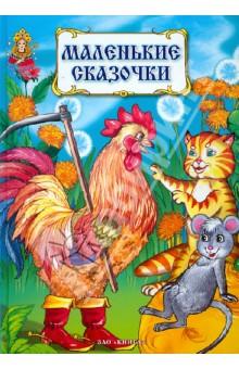 Купить Маленькие сказочки для маленьких ребят, ЗАО Книга, Русские народные сказки