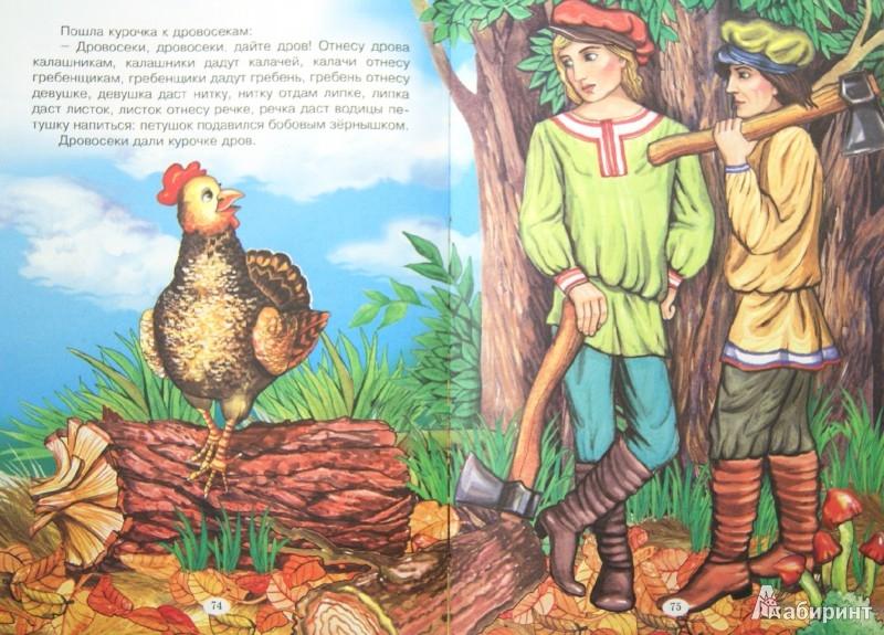 Иллюстрация 1 из 23 для Маленькие сказочки для маленьких ребят | Лабиринт - книги. Источник: Лабиринт