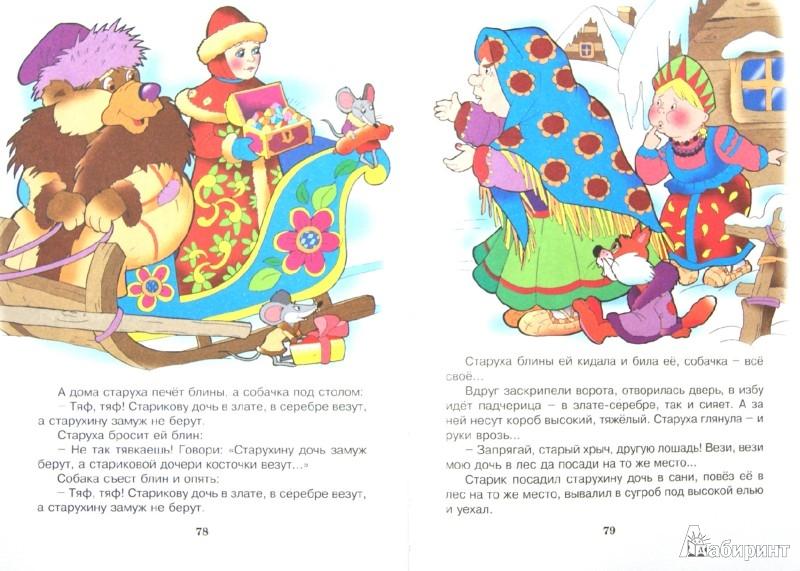 Иллюстрация 1 из 6 для Скоро сказка сказывается   Лабиринт - книги. Источник: Лабиринт