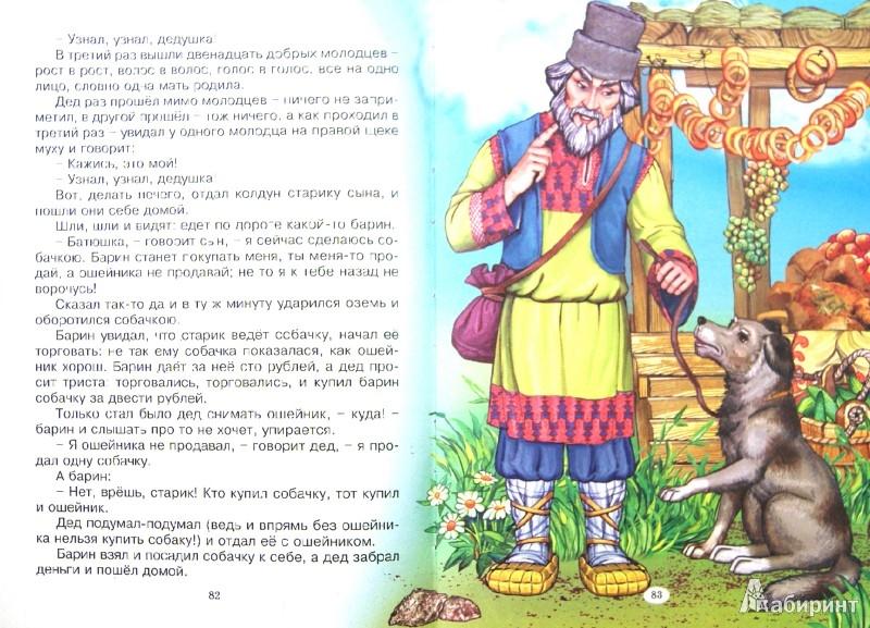 Иллюстрация 1 из 43 для Ай да сказки! | Лабиринт - книги. Источник: Лабиринт