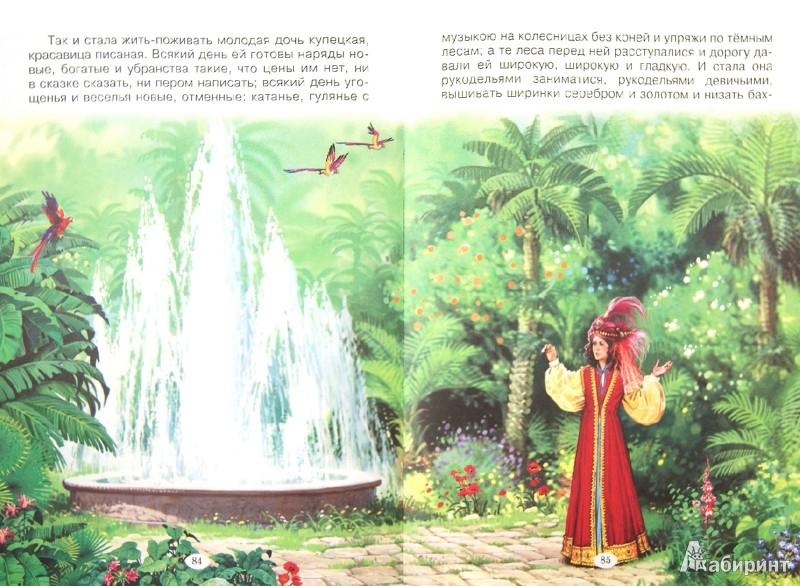 Иллюстрация 1 из 32 для Аленький цветочек - Сергей Аксаков | Лабиринт - книги. Источник: Лабиринт
