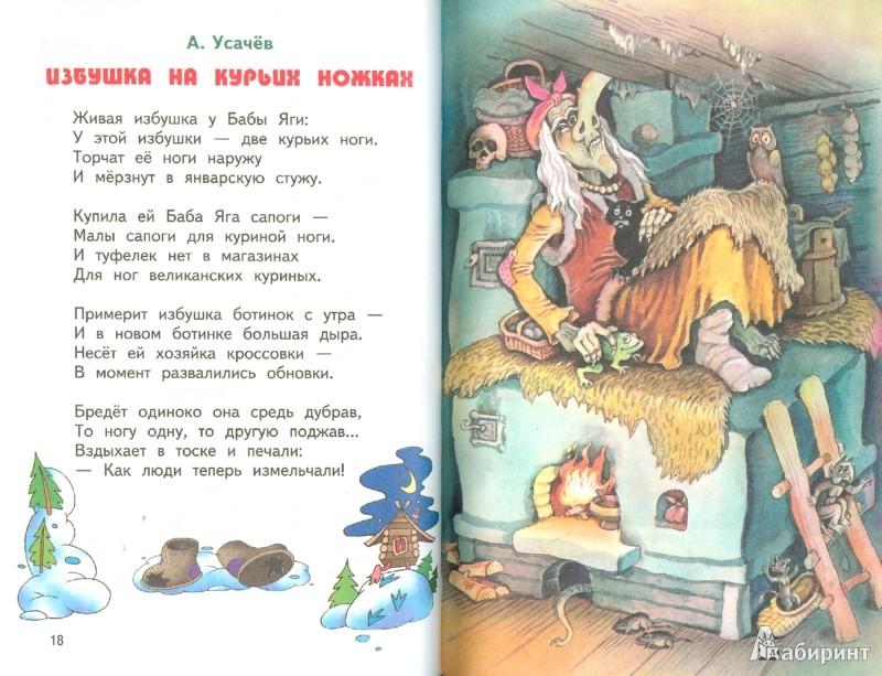 Иллюстрация 1 из 8 для Помощники Бабы Яги. Стихи и сказки | Лабиринт - книги. Источник: Лабиринт